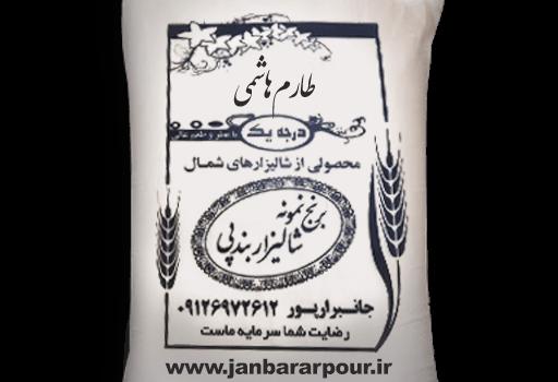 برنج نمونه شالیزاربندپی
