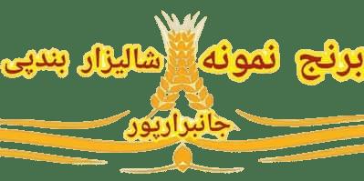 پخش برنج شمال جانبرارپور